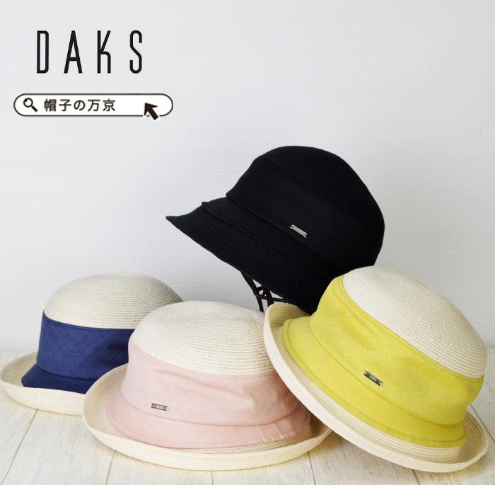 DAKS 帽子 レディース つば広 送料無料【DAKS】ダックス つば広 セーラー帽子 レディース 帽子 日本製 帽子 春 夏