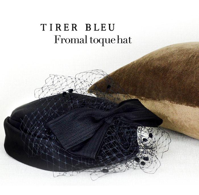 ブラックフォーマル 帽子 現品 レディース 日本製 冠婚葬祭 トーク帽 定番 高級シルク100% BLEU フォーマル 送料無料 TIRER フォーマルトーク帽子
