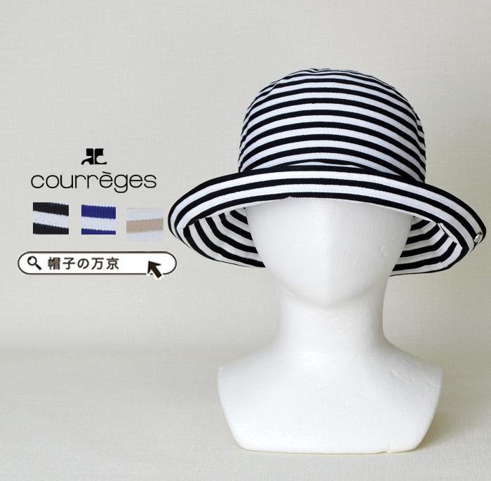 つば広帽子 レディース uvカット 送料無料【courreges】クレージュ ボーダー つば広帽子 レディース 夏 折り畳み可能 手洗い可 携帯 帽子