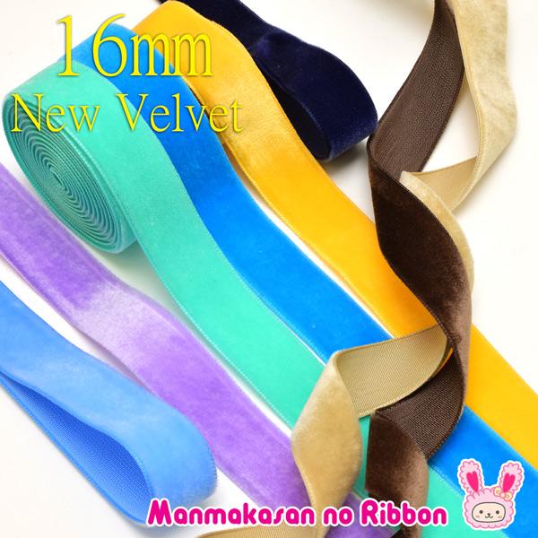 Velvet Ribbon 秋冬 ハンドメイド ベロア 別珍 [TC] 16mm [NEW] 片面ベルベットリボン 2m 323-850 【YR】