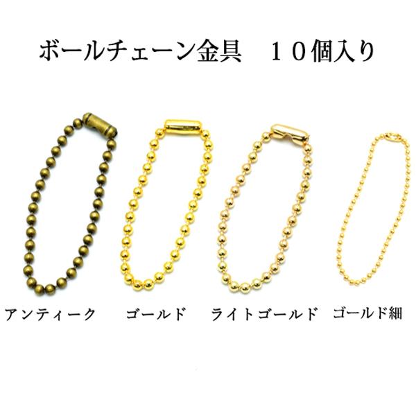 【ゆうメールOK】手作り用材料 [PF★] ボールチェーン 金具 10個セット 【KAL】