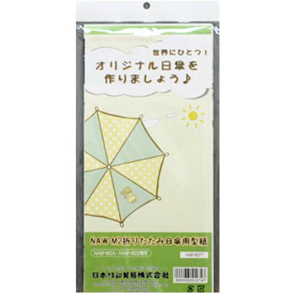 ◎NBK折りたたみ日傘骨組レシピ付NAW-M2B【宅配便】