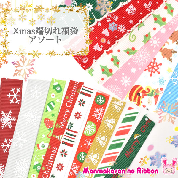 *クリスマス*リボン端切れ福袋全2サイズ