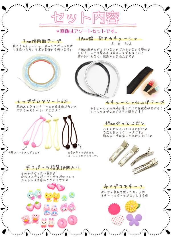 【IA】福袋初めてさん用*リボン&ヘアアクセサリー入門資材キット♪【Ver.4】