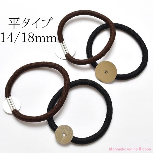 ヘアゴムシルバー★金具付きリングゴム茶(台・18mm平タイプ)2個