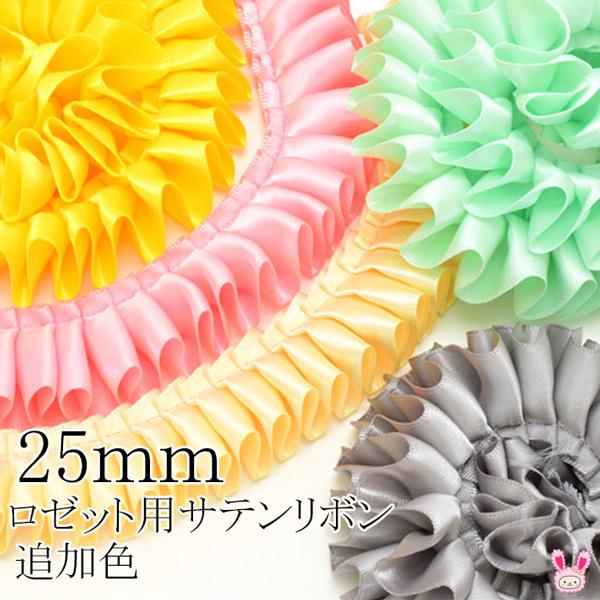 25mm*NEW*サテンりぼん(黄:640)Lemon2m