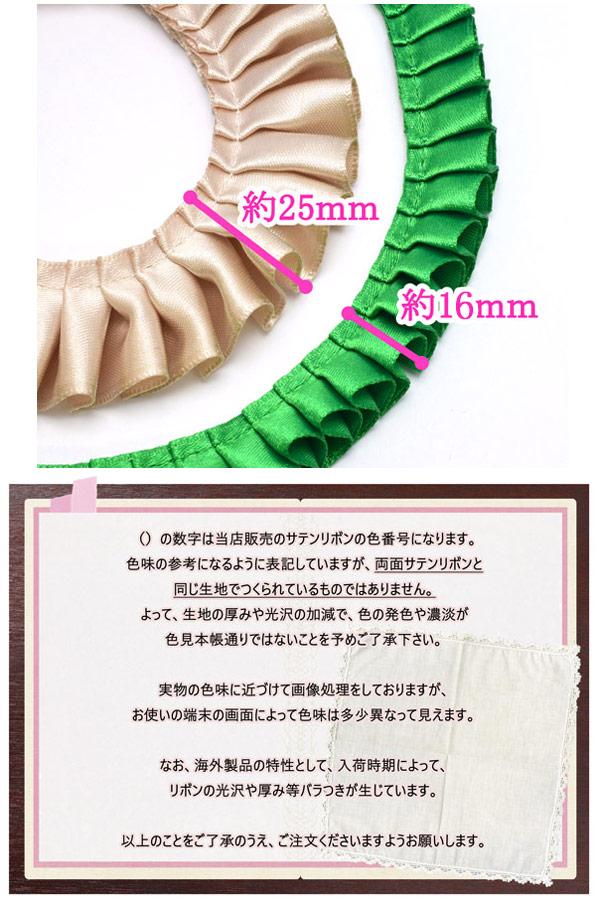 (〇)25mmロゼット用サテンリボン追加色(全10色)90cm