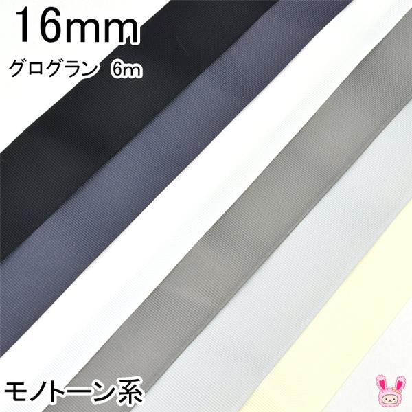 【K】16mm グログランリボン モノトーン系 《6m》