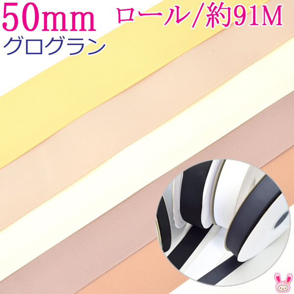 【B】業務用 50mm グログランリボン 茶系A (91mロール巻き) 【宅配便】