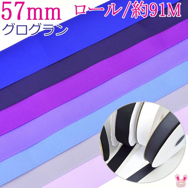 【B】業務用 57mm グログランリボン 紫系 (91mロール巻き) 【宅配便】