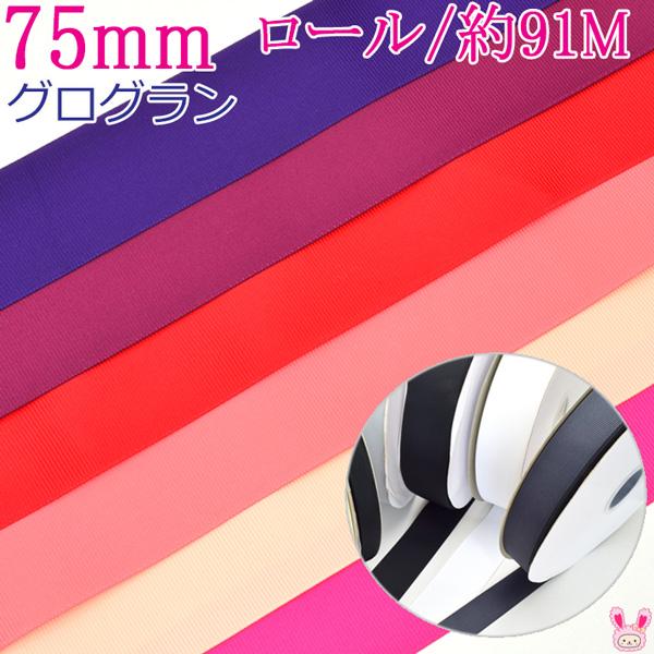 【B】業務用 75mm グログランリボン ピンク・赤系C (91mロール巻き) 【宅配便】