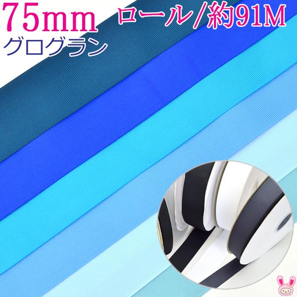 【B】業務用 75mm グログランリボン 青系B (91mロール巻き) 【宅配便】