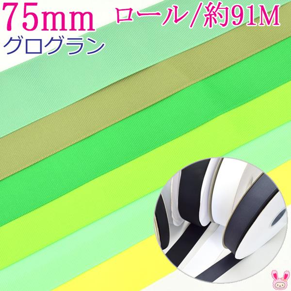 【B】業務用 75mm グログランリボン 緑系A (91mロール巻き) 【宅配便】