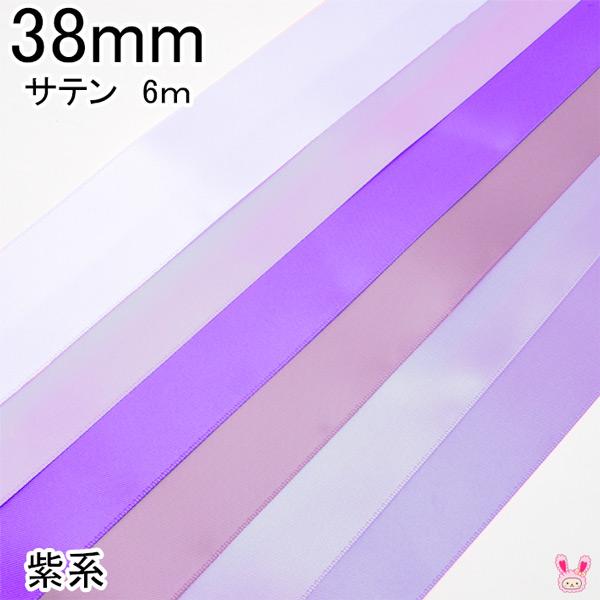 両面 サテン リボン 手芸やハンドメイド [T] 38mm 両面サテンリボン《6m》 紫系 【YR】
