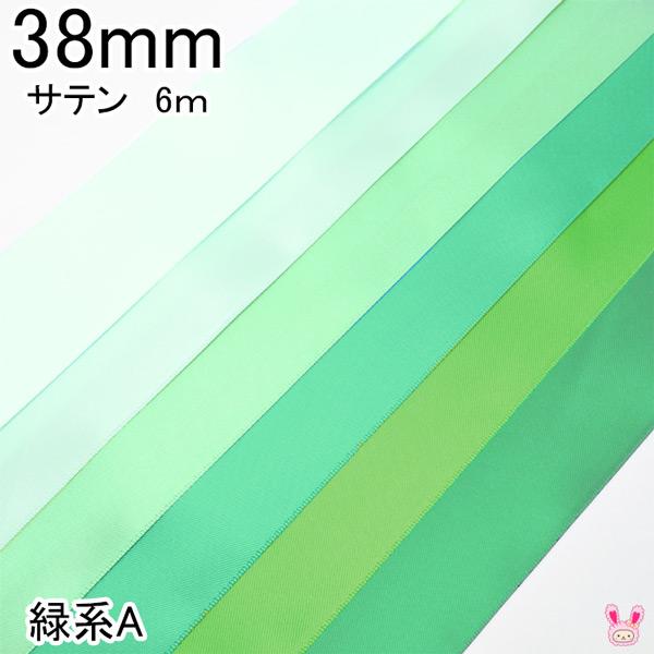 両面 サテン リボン 手芸やハンドメイド T 緑系A YR 両面サテンリボン《6m》 38mm 人気の製品 値引き