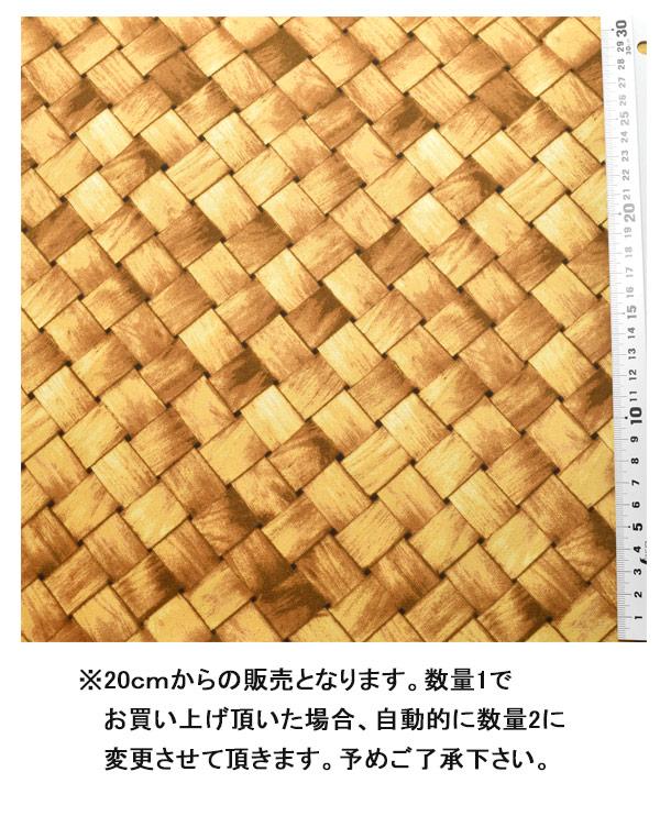 【A】《生地》オックスバスケット柄10cmCOSMOコスモ(全3色)AP92412【再入荷なし】