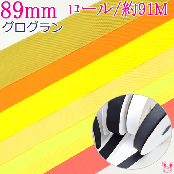 【B】業務用 89mm グログランリボン 黄色系 (91mロール巻き) 【宅配便】