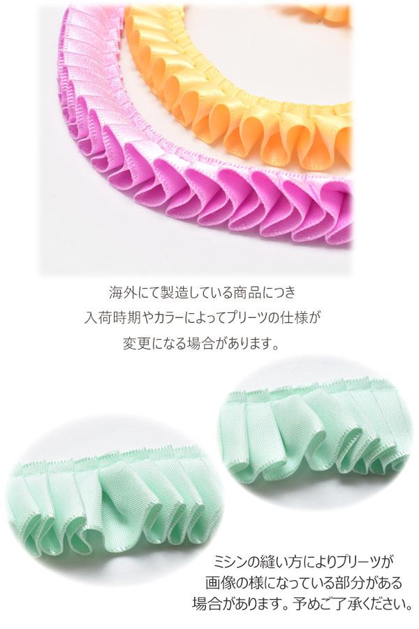 (〇)25mmロゼット用プリーツリボンシングルサテンリボン追加色(全12色)90cm