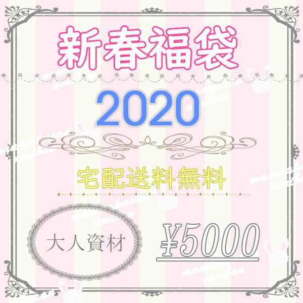 *まんま母さん* 大人の新春福袋2020 5000円 【宅配便】