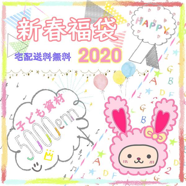 【U】 *まんま母さん* 子どもの新春福袋2020 5000円 【宅配便】