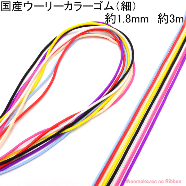 ハンドメイドにおすすめ定番のヘアアクセサリー資材です 新色追加 HE41-44 国産 丸ゴム 高価値 ウーリーカラーゴム 約3M 約1.8mm 細