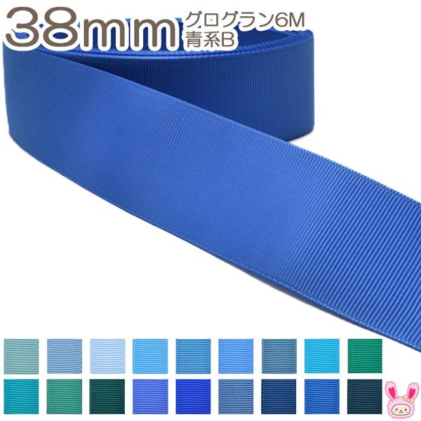グログラン リボン Grosgrain Ribbon 手芸やハンドメイドの手作り資材 超目玉 K 38mm 《6m》 新作アイテム毎日更新 グログランリボン YR 青系B