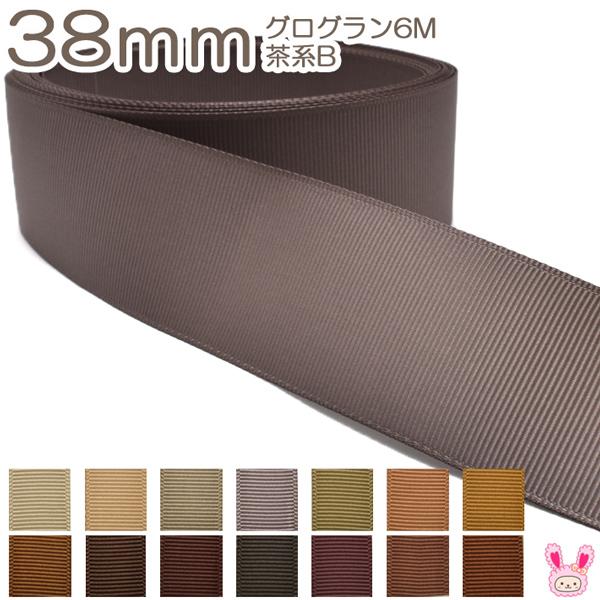 グログラン リボン Grosgrain Ribbon 手芸やハンドメイドの手作り資材 [K] 38mm 《6m》 グログランリボン 茶系B 【YR】