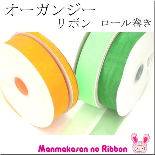 【B】業務用 50mm オーガンジーリボン (182mロール巻き) 【宅配便】