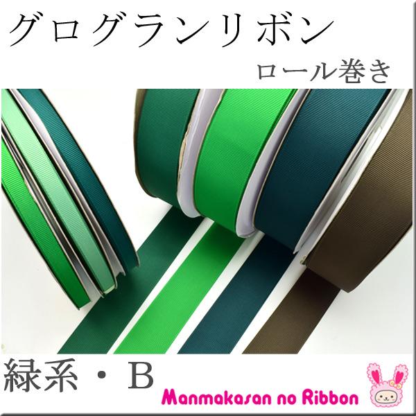 【B】業務用 89mm グログランリボン 緑系B (91mロール巻き)
