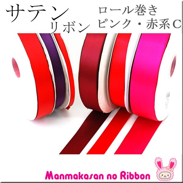 【B】業務用 75mm サテンリボン ピンク・赤系C (91mロール巻き)