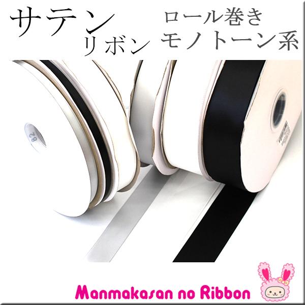 【B】業務用 25mm サテンリボン モノトーン系 (91mロール巻き) 【宅配便】