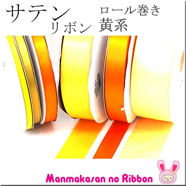 【B】業務用 100mm サテンリボン 黄色系 (91mロール巻き)