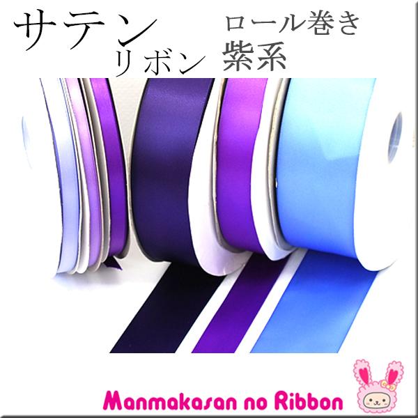 【B】業務用 75mm サテンリボン 紫系 (91mロール巻き)