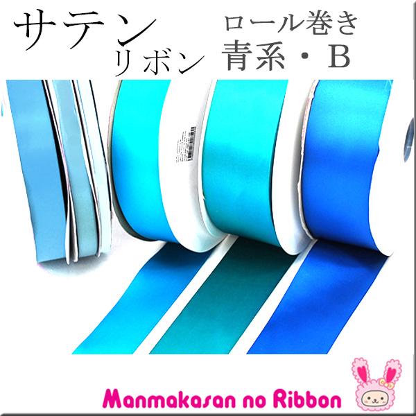 【B】業務用 89mm サテンリボン 青系B (91mロール巻き)