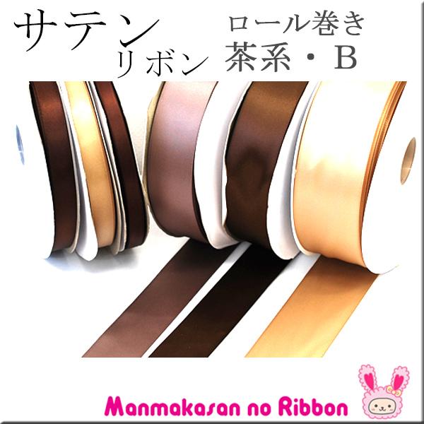 【B】業務用 89mm サテンリボン 茶系B (91mロール巻き)
