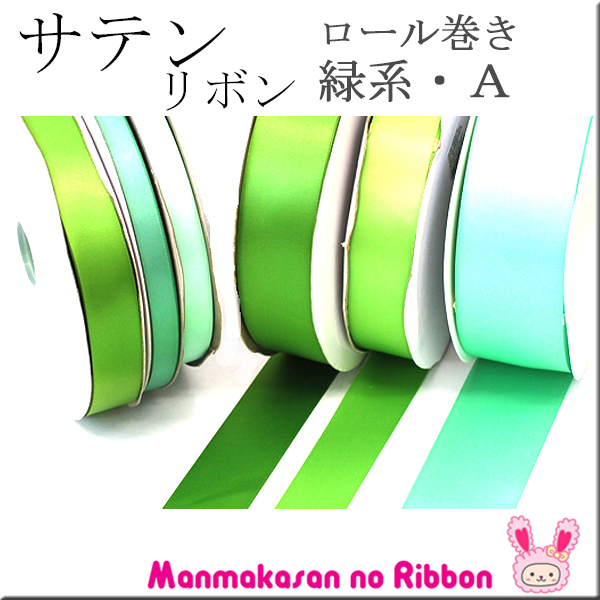 【B】業務用 75mm サテンリボン 緑系A (91mロール巻き)