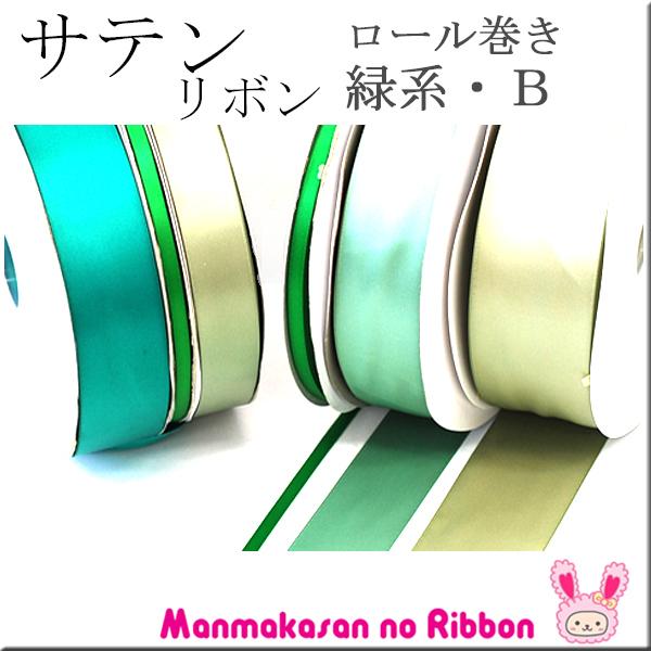 【B】業務用 75mm サテンリボン 緑系B (91mロール巻き)