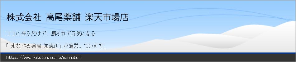 株式会社 高尾薬舗 楽天市場店:まなべる薬局 おすすめ品