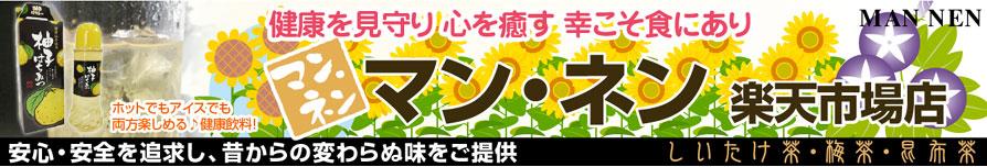 マン・ネン楽天市場店:当店は健康茶の製造と販売をしてます。巷で話題の商品も紹介♪