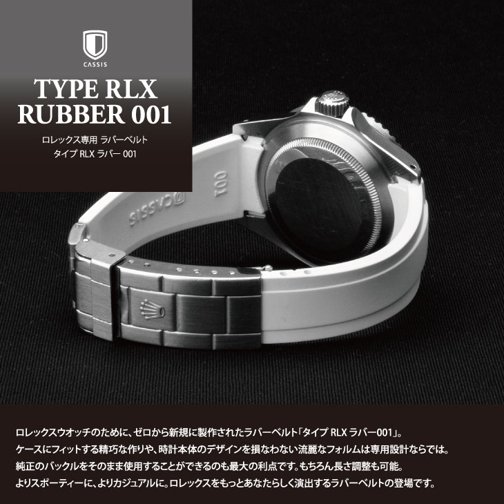 For Rolex watch band TYPE RLX RUBBER 001 CASSIS (Cassis) for wrist watch watch belt for belt Rolex \9,000 + tax