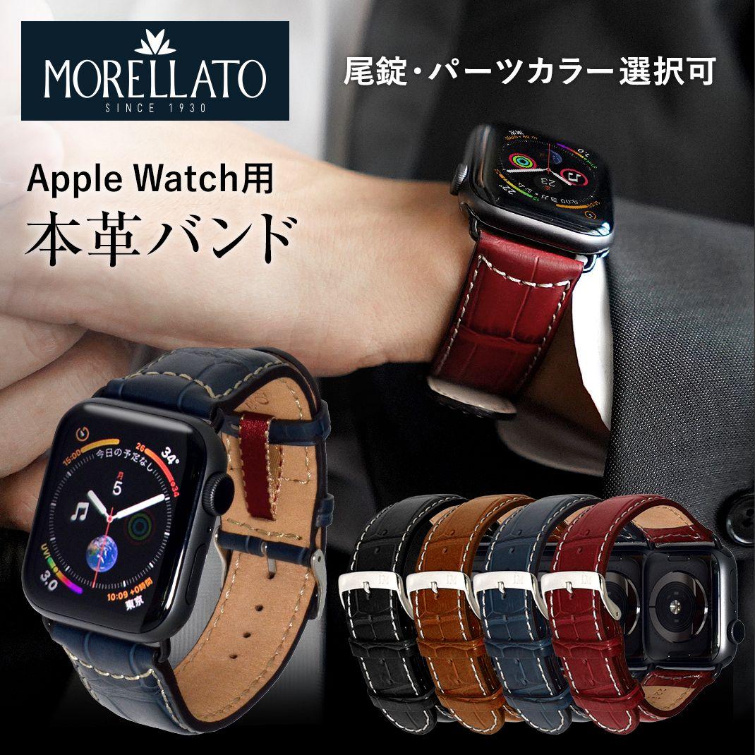 アップルウォッチ バンド ベルト apple watch series 5,4,3,2,1 革 レザー 本革 38mm 40mm 42mm 44mm モレラート社製 GUTTUSO | メンズ レディース 時計ベルト 腕時計ベルト 時計バンド ギフト 腕時計 アップルウオッチ レザーベルト ウォッチ 腕時計バンド ウォッチバンド