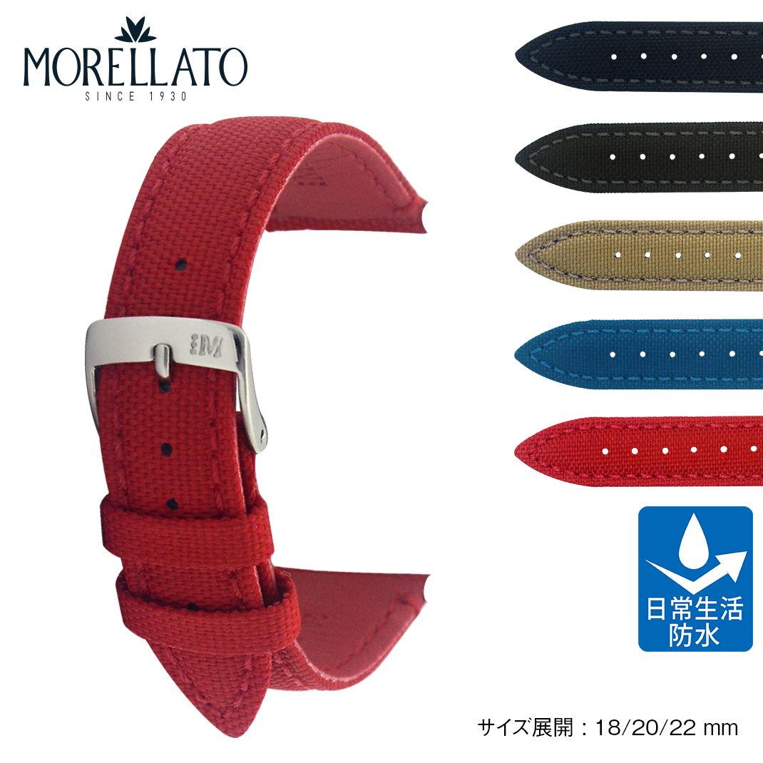 時計ベルト 時計 ベルト ファブリック 生活防水 MORELLATO モレラート PARKOUR パルクール X5120282 18mm 20mm 22mm 時計 バンド 時計バンド 替えベルト 替えバンド ベルト 交換