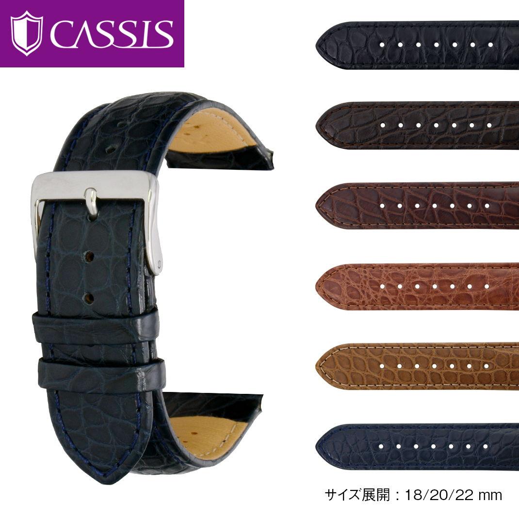 時計ベルト 時計 ベルト カイマン(ワニ革) CASSIS カシス WOLFSBURG ヴォルフスブルク U1108A68 バンド 時計バンド 替えベルト 替えバンド 交換 | 腕時計ベルト 腕時計バンド 革ベルト 腕時計 時計ベルト交換 革バンド ウォッチベルト 革 メンズ 腕時計用ベルト 時計用ベルト