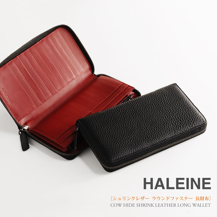 HALEINE ブランド 本革 ラウンドファスナー フルオープン 長財布 レディース シュリンク レザー/レディース財布 ウォレット ラウンド レザー 本革 フランス 牛革 女性 ラウンドジップ 誕生日 送 ギフト 母の日 花以外 (No.07000151r)