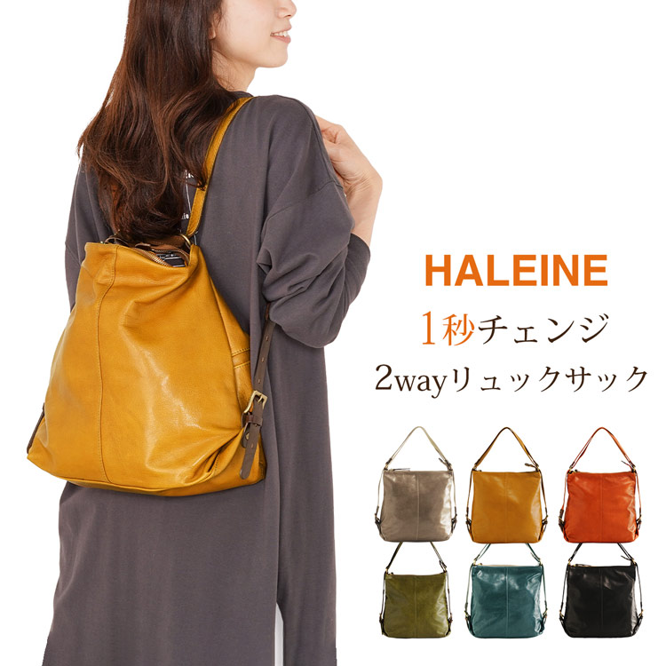 HALEINE/アレンヌ 日本製 くったり柔らか牛革 2WAYバッグ リュックサック/ショルダーバッグ A4対応 レディース 全8色