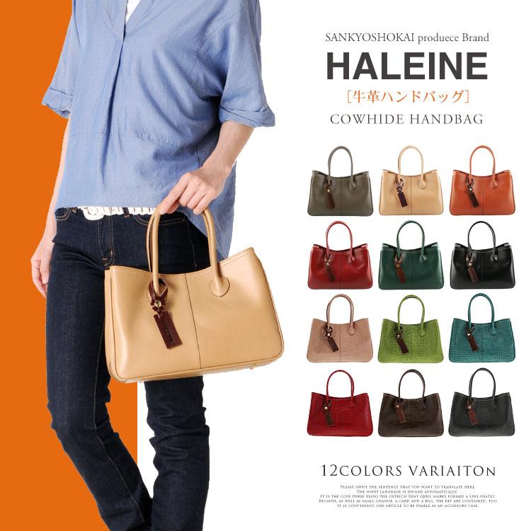 HALEINE/アレンヌ レディース 牛革 日本製 ハンドバッグ フラワーチャーム付き クロコダイル型押し 柔らかい 丈夫 仕切り付き 底鋲 全12色
