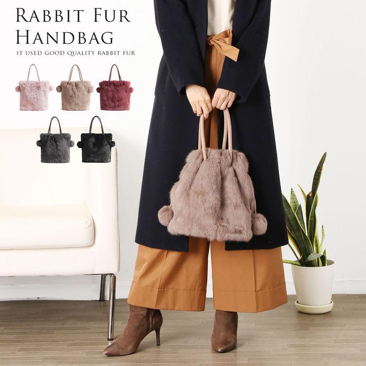 ラビット ファー バッグ ラム革 ハンドル レディース バック レザー きれいめ カジュアル 女性用 ふわふわ ポンポン ファー ハンドバッグ 毛皮