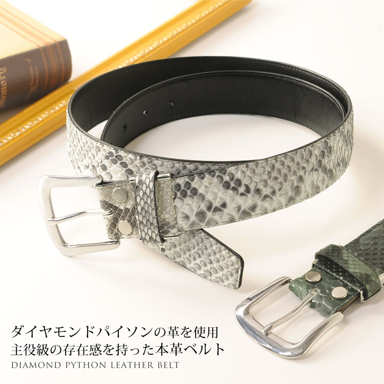 ダイヤモンド パイソン ベルト 35mm レディース ピン タイプ ナチュラル/カモフラ レザー 本革