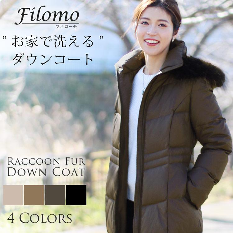 Filomo[フィローモ] ダウンコート レディース ラクーン リアルファートリミング フード付き ダウン90% 軽量 軽い 冬 アウター 大きいサイズ 女性 20代 30代 きれいめ カジュアル 通勤 仕事 ビジネス