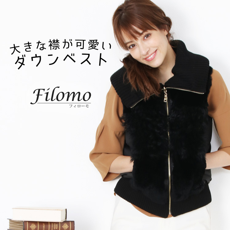 Filomo [フィローモ] レッキス & カルガンラム & ダウン ベスト ニット 襟 レディース ダウン90% 使用 ゴールド金具 ブラック